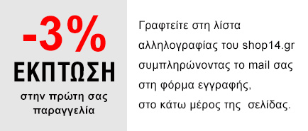 3% Εκπτωση με εγγραφή newsletter