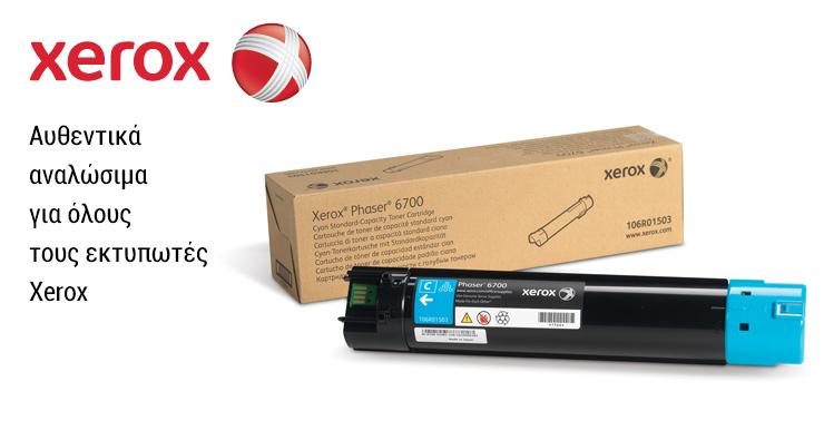 Αναλώσιμα Xerox
